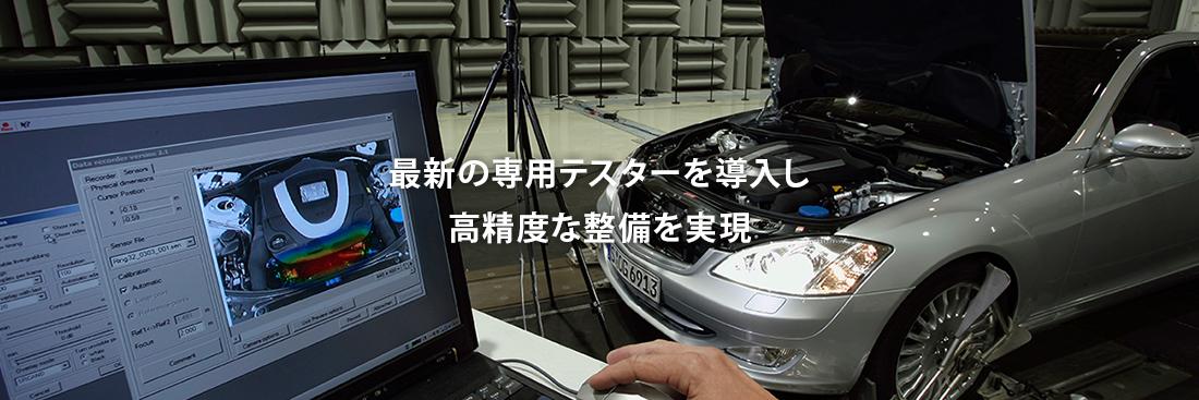 最新の専用テスターを導入し高精度な設備を実現
