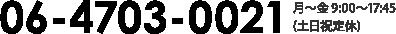 06-6569-3111[内線2番]月〜金 9:00〜17:45(土日祝定休)